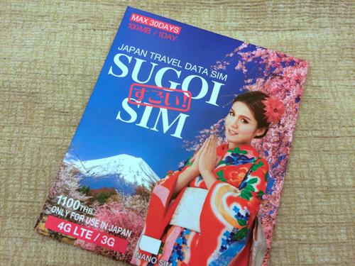 日本に一時帰国するときのモバイルデータ通信に最適!SUGOI SIMつかってみた