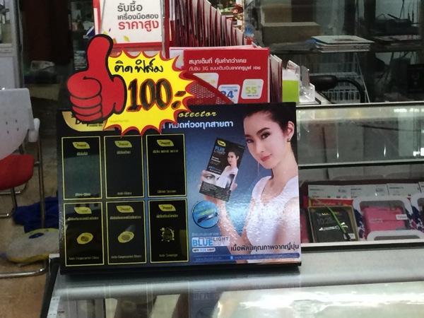 【スマホのフィルム】バンコクでiPhoneを買って、画面保護フィルムを貼ってもらってみた