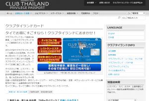 クラブタイランドカードWebサイト
