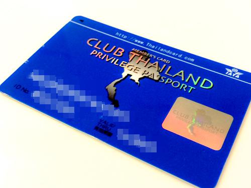クラブタイランドカード