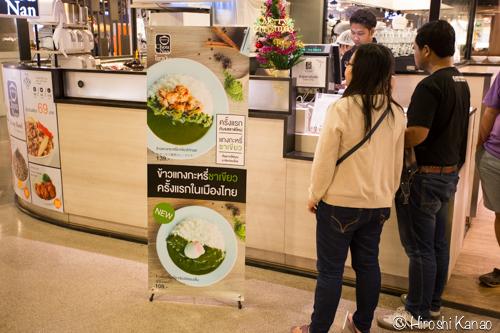 チョウナン 緑茶カレー 7