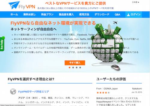 Fly VPN
