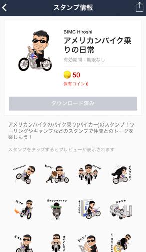 Biker LINE スタンプ 3