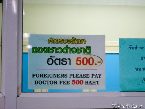 タイでホクロ除去 8