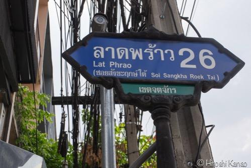 Bangkok MohuMohu Cafe 48