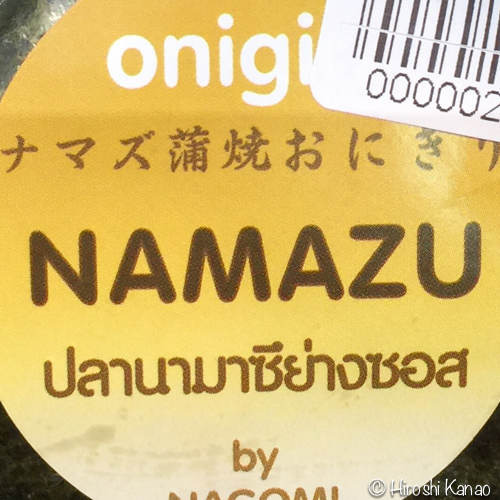 【衝撃】ナマズおにぎりを食べてみた!
