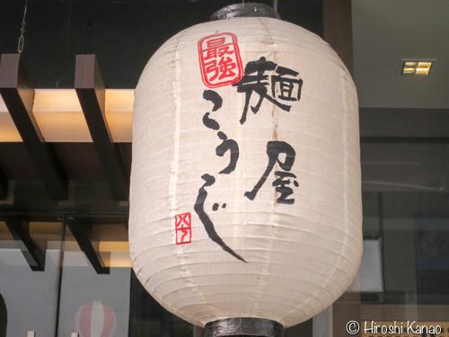 麺屋こうじ バンコク 2