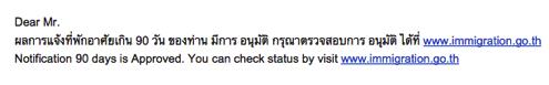 タイ90日レポート承認メール