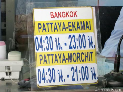 バンコク パタヤ バス 19
