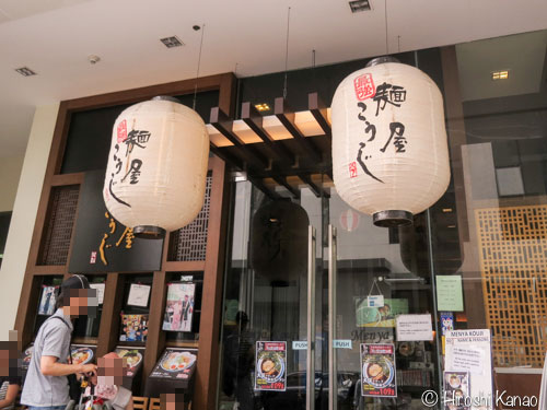 麺屋こうじ バンコク 1