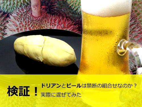 【検証】ドリアンとビールは本当に禁断の組み合わせなのか?実際に混ぜてみた