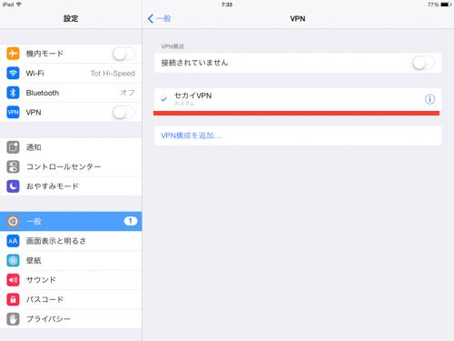 Ipad VPN設定方法 4