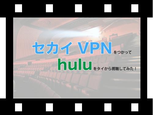 セカイVPNを使ってみた!月額で映画見放題のhuluも快適に視聴できる!