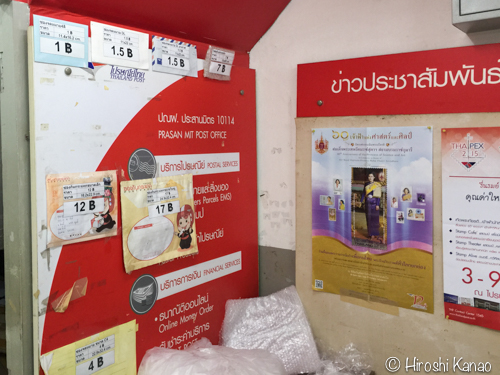タイ 郵便局4