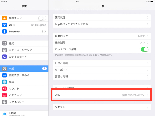 Ipad VPN設定方法 1