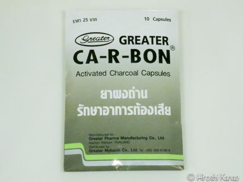 タイ 下痢 カーボン 2