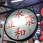 シーロムで中華といえば、ヨンハートウジャン(永和豆漿)が早くておいしいよ!