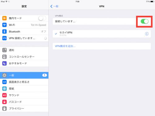 Ipad VPN設定方法 5