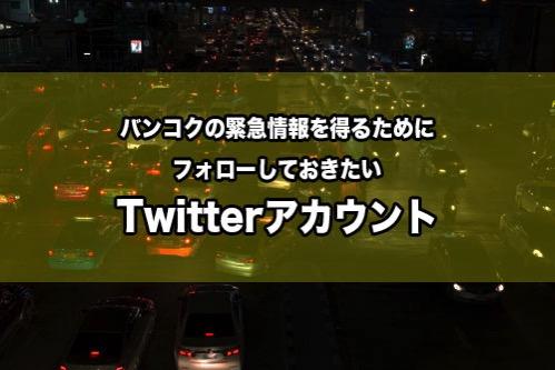 バンコクで緊急情報を、Twitterで得るときにフォローしておきたいアカウント