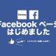 kanaogのFacebookページを開設しました!【いいね!】してフォローお待ちしております!