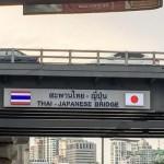 シーロム交差点の高架橋に「THAI JAPANESE BRIDGE」の看板が設置されて伝説が消滅?