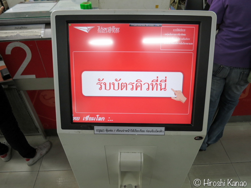 タイ 郵便局7