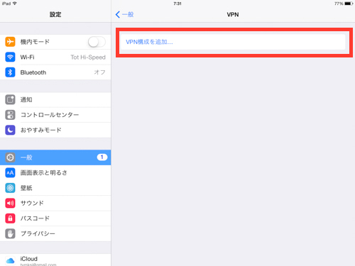 Ipad VPN設定方法 2