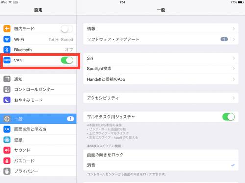 Ipad VPN設定方法 6
