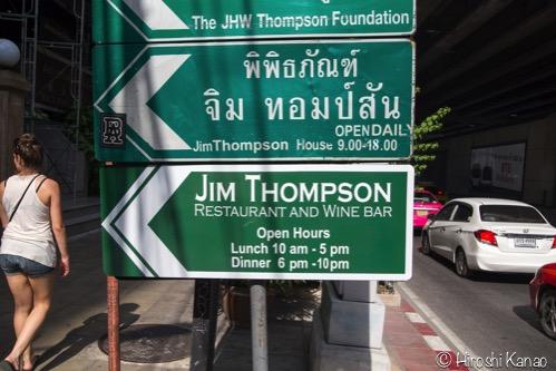 ジムトンプソンの家 2