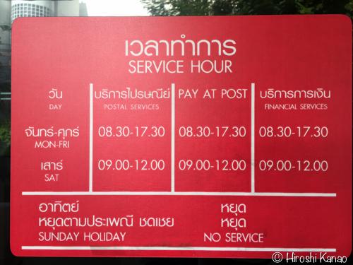 タイ 郵便局1
