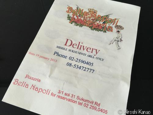 バンコク イタリアン ベラナポリ 1