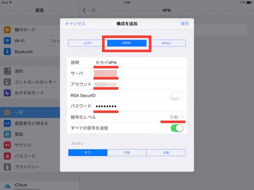 Ipad VPN設定方法 3