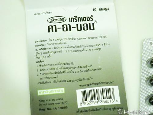 タイ 下痢 カーボン 4