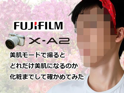 【検証】タイで人気のFUJIFILMのミラーレス一眼の美肌モードを、化粧までして検証してみた