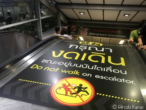 バンコクのMRTで、エスカレーターは歩かないように注意書きがされたけど、効果は皆無。