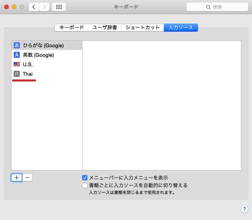 MAC タイ語入力10