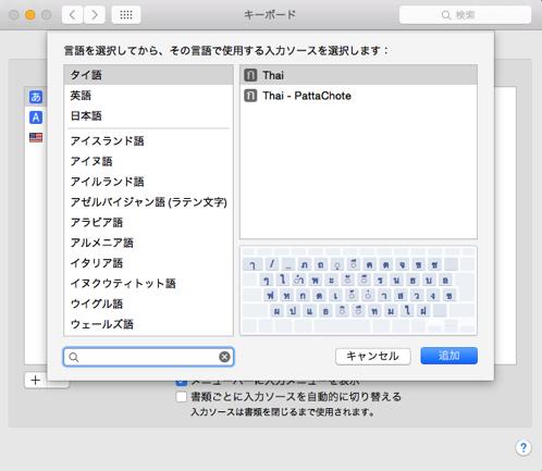 MAC タイ語入力11
