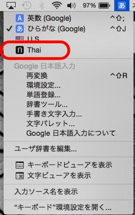 MAC タイ語入力3