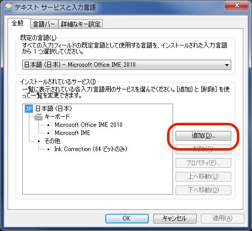 3テキストサービスと入力言語