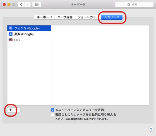 MAC タイ語入力1