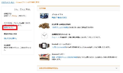Amazonアカウント管理ページ