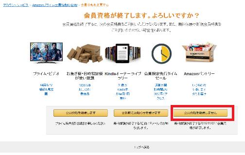 Amazonプライムを解約しました。タイからVPN使って映画観てたけど、huluのほうが安定してる。