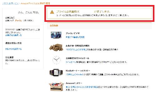 Amazonプライム解約完了