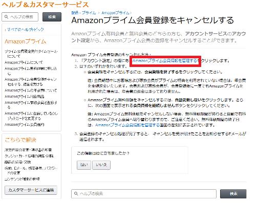 Amazonヘルプ