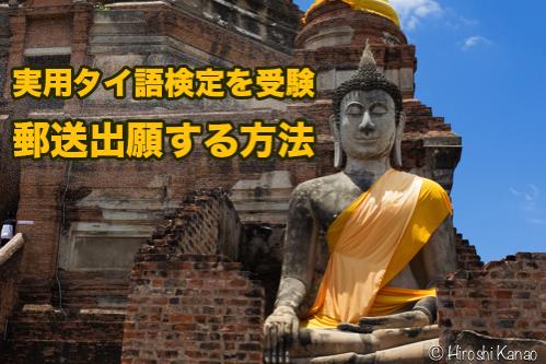 タイ語力を試すべく、実用タイ語検定を受けます!バンコクで郵送出願する方法