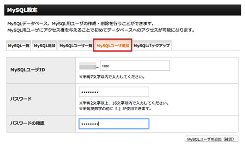 DBユーザ追加