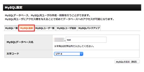 MYSQL追加