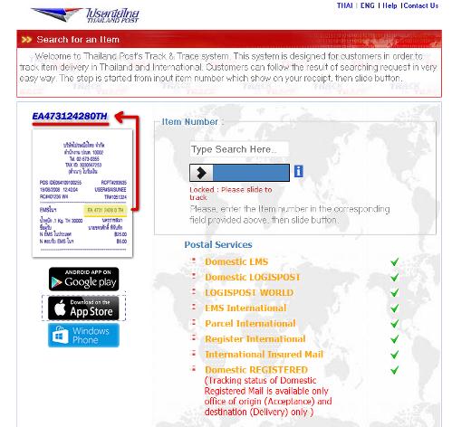 Thai EMS 追跡