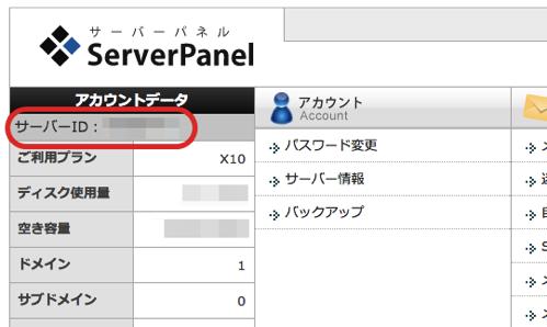 X Server サーバID