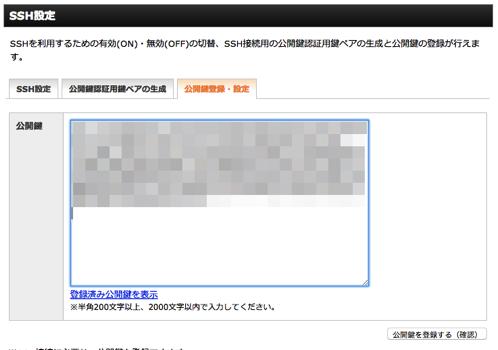 SSH設定画面